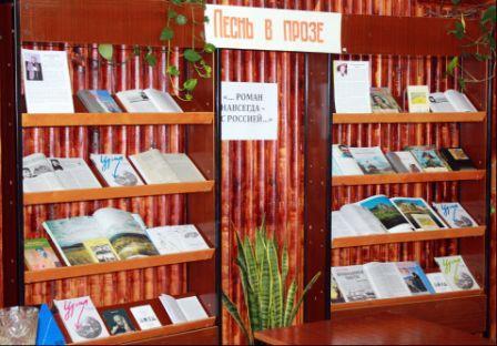 Выставка в читальном зале